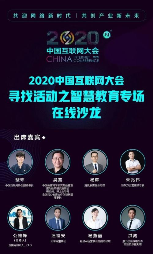 2020中国互联网大会首场会前沙龙智慧教育专场在线上举行