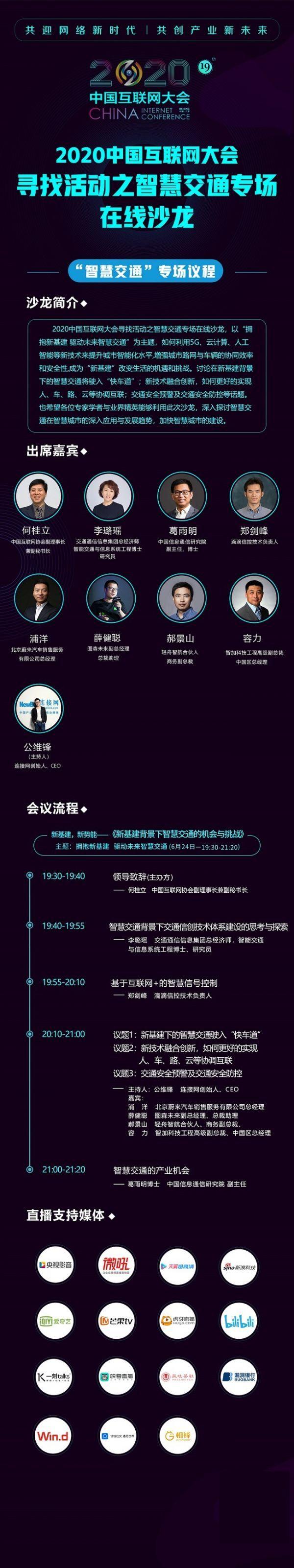 2020中国互联网大会.jpg