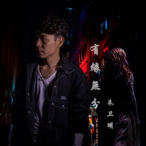 2020新歌排行榜朱卫明《有缘无分》