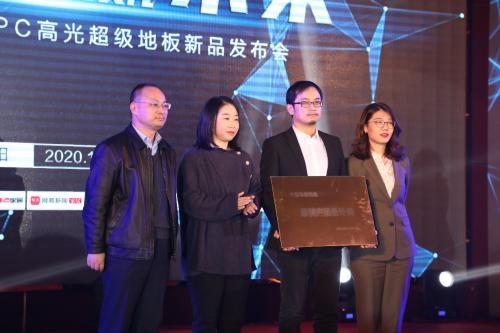 硬科技解密|肯帝亚CPSC高光超级地板新品全球首发