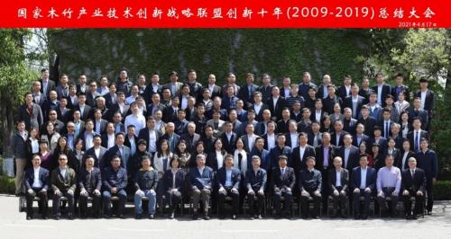 重磅丨国家木竹产业技术「创新十年总结大会」,千年舟荣获「优秀创新奖」等荣誉