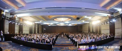 首届中国房地产品质力峰会成功举办,明源云链助力品质回归