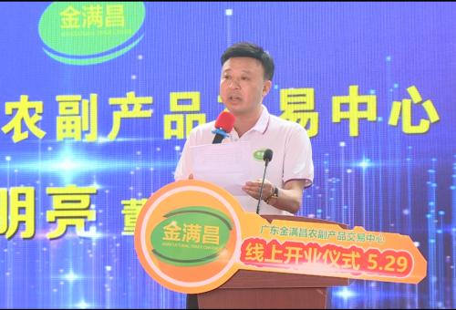 广东金满昌农副产品交易中心开业仪式在佛山顺德北滘隆重举行