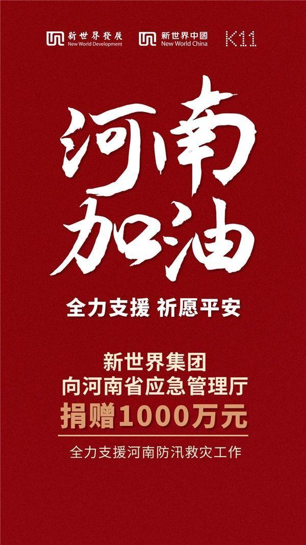 郑志刚捐资2000万,旗下集团成为首批捐资驰援河南的港资企业