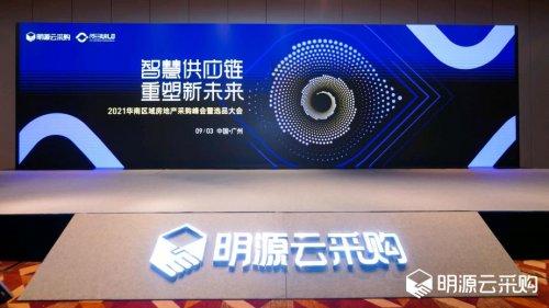 明源云采购2021华南区域房地产采购峰会:行业大咖共话智慧地产破局之道