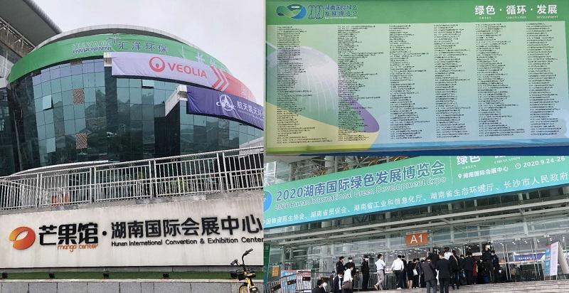 绿色·循环·发展,杞出应邀参与湖南国际绿色发展博览会